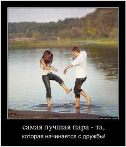Парень дружит с девушкой