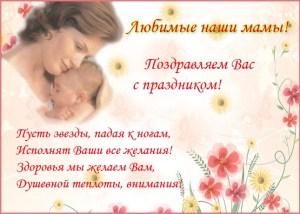 Поздравление стихи для мамы