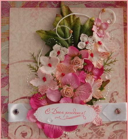 открытка с днём рождения скрапбукинг