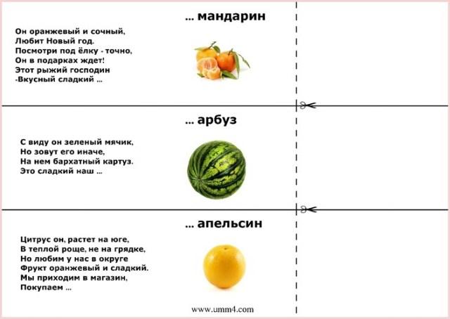 Загадки фрукты