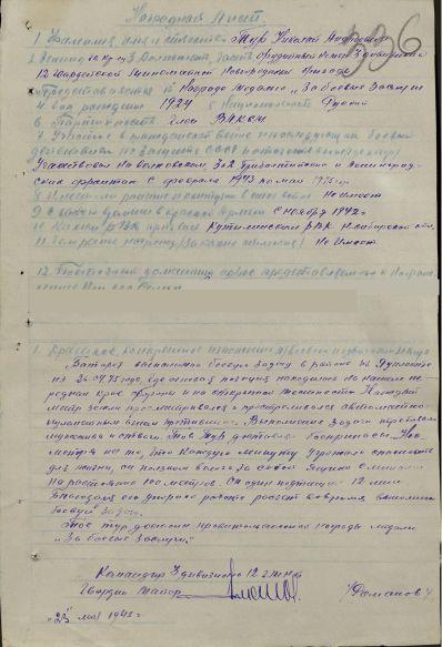 Tur Nikolay Andreevitch3