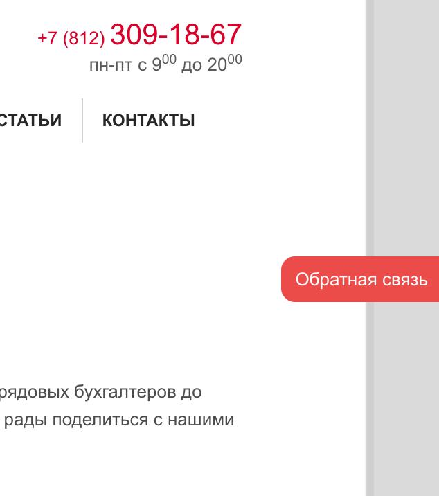 Рис 8 Заказать звонок
