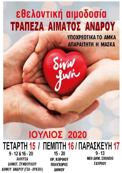 Αίμα. Προσφορά ζωής η εθελοντική Αιμοδοσία