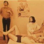 Plasticni Isus (1971) domaći film gledaj online