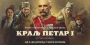 Kralj Petar I (2018) domaći film gledaj online