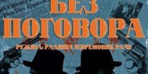 Bez pogovora (1999) domaći film gledaj online