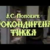 Pokondirena tikva (1997) domaći film gledaj online