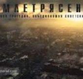 The Earthquake (2016) - Zemletryasenie (2016) - Землетрясение (2016) - Online sa prevodom