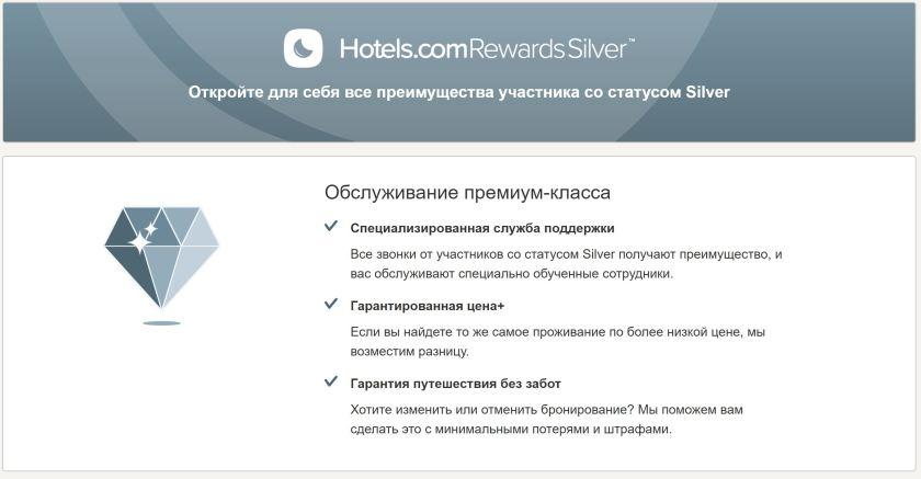2018-07-01 09_18_00-Hotels.com – предложения и скидки при бронировании гостиниц различных категорий,