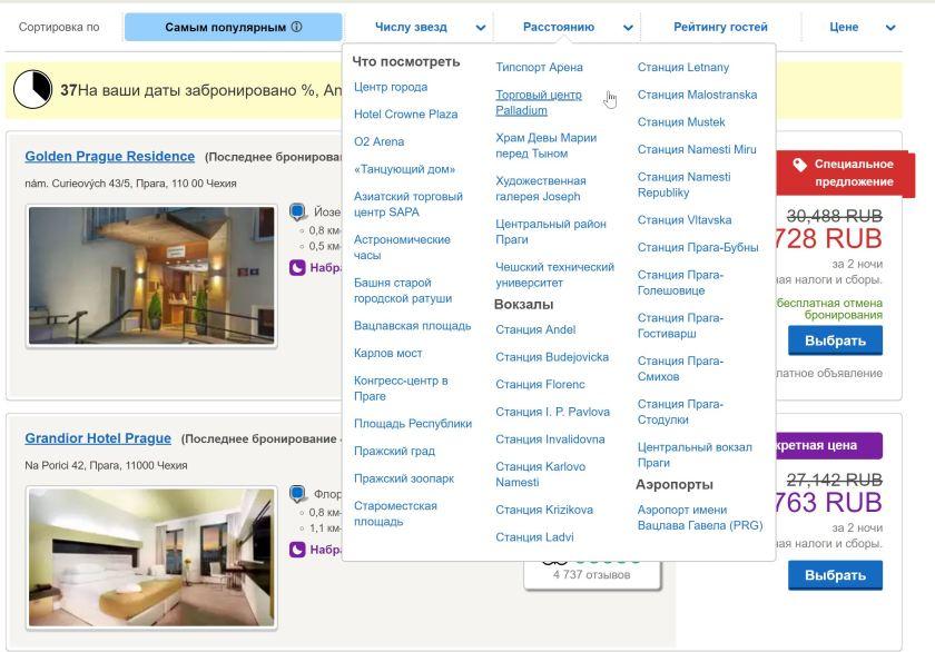 2018-07-01 09_19_07-Hotels.com - отели Прага, Чехия