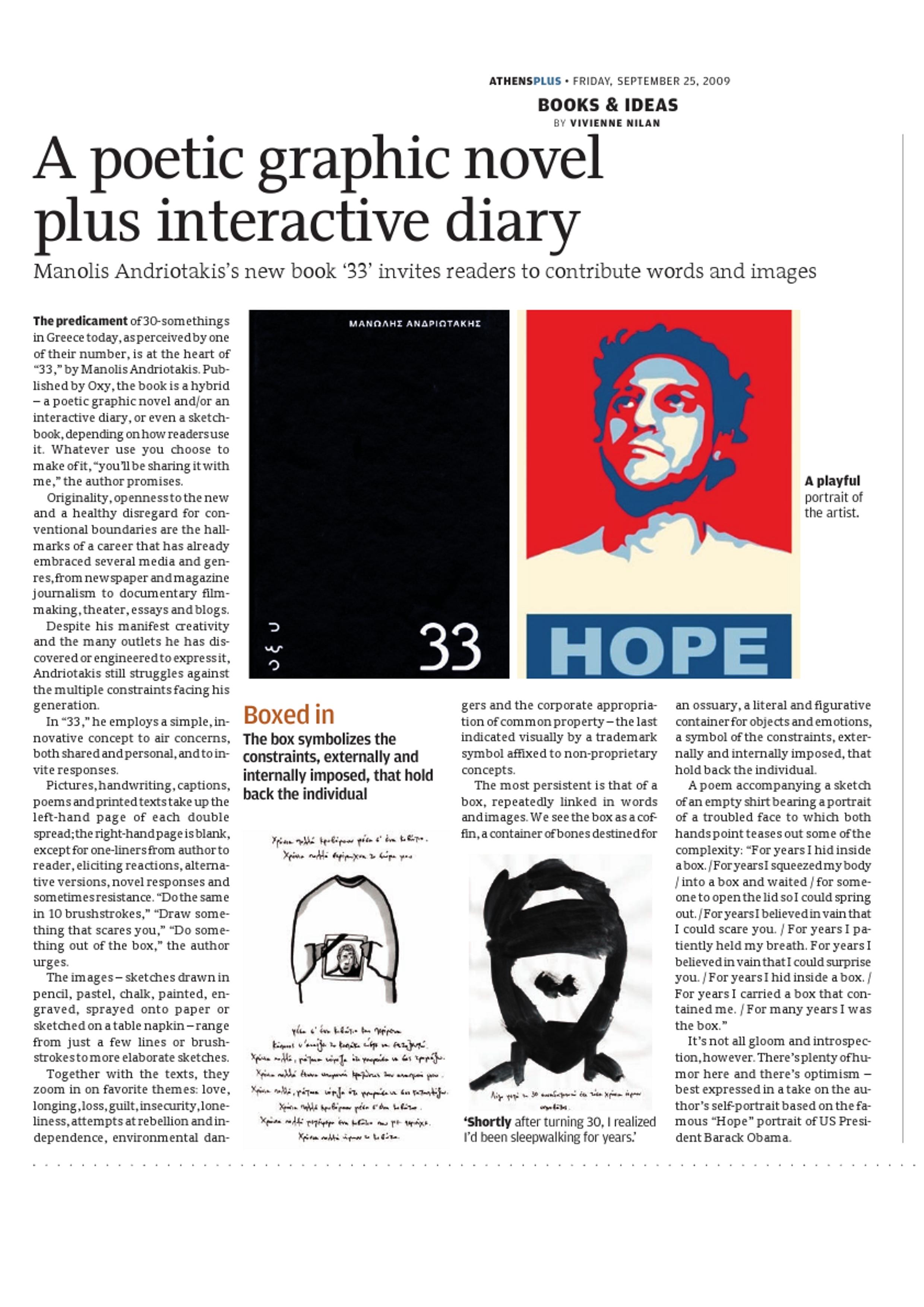 Άρθρο της Vivienne Nilan στην εβδομαδιαία εφημερίδα Athens Plus (25.09.09)