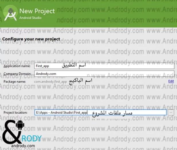 create_application_a2
