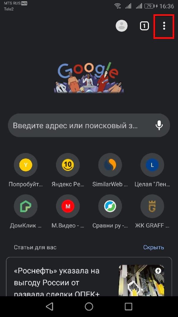 Как изменить домашнюю страницу в Chrome для Android