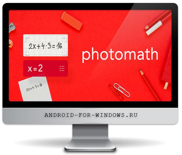 Скачать Photomath на ПК бесплатно