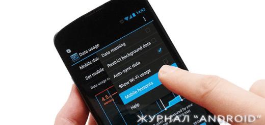 Как сделать точку доступа Wi-Fi в Android 4 (1)