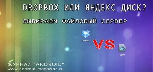 Dropbox-VS-Яндекс-Диск