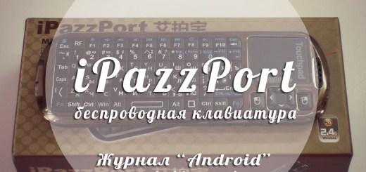 iPazzPort - logo