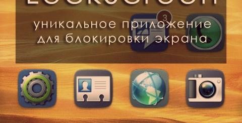 LockScreen Logo