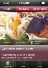 Рецепты Юлии Высоцкой (3)