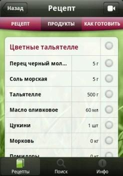 Рецепты Юлии Высоцкой (4)