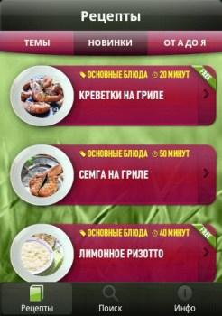 Рецепты Юлии Высоцкой (8)