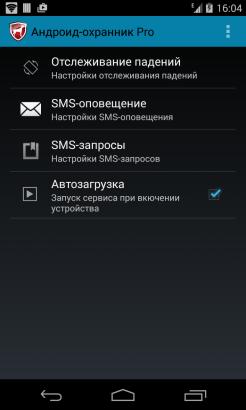Андроид-охранник (2)