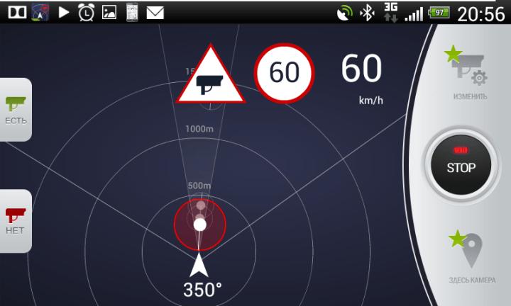 GPS АнтиРадар (3)