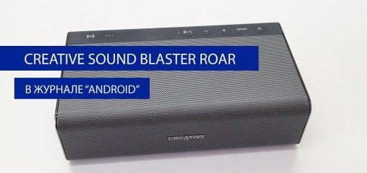 Creative Sound Blaster ROAR (1)