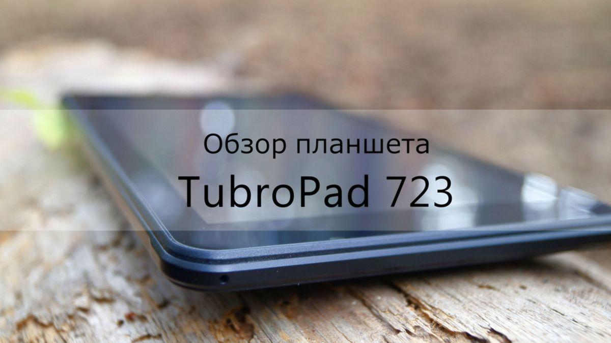 планшет TurboPad 723