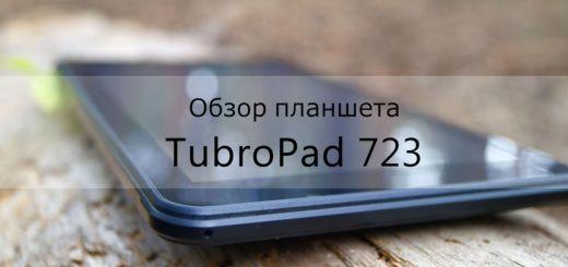 обзор планшета TurboPad 723 (1)