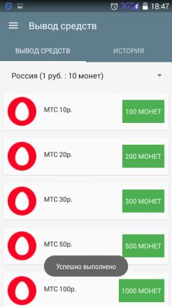 Скачать приложения для Андроид