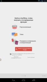 Клавиатура для Андроид SwiftKey Keyboard (9)