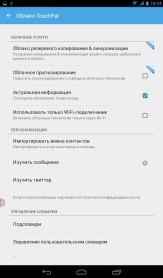 Клавиатура для Андроид TouchPal Keyboard 2015 (2)