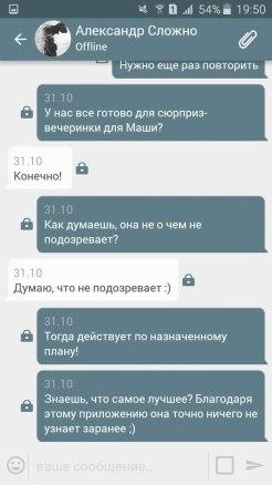 Вк Шифр (3)