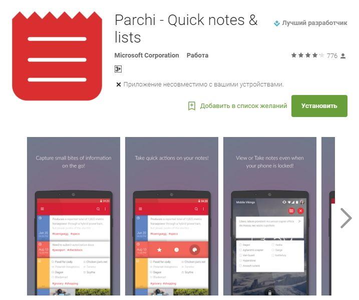 Parchi - ТОП 10 лучших приложений для Android