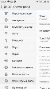 Скриншоты Meizu M2 Note (7)