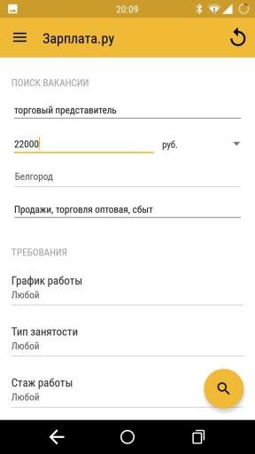 Скриншоты Зарплата (9)
