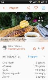 Кулинарное приложение Календарь рецептов (2)