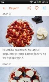 Кулинарное приложение Календарь рецептов (6)