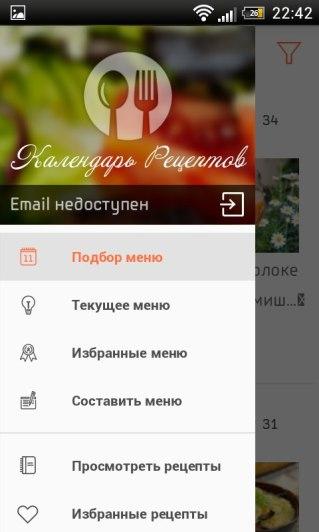 Кулинарное приложение  Календарь рецептов  (8)