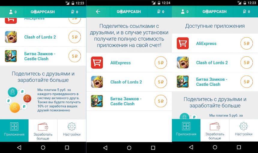 Приложения для заработка на Android - GoAppCash-мобильный-заработок