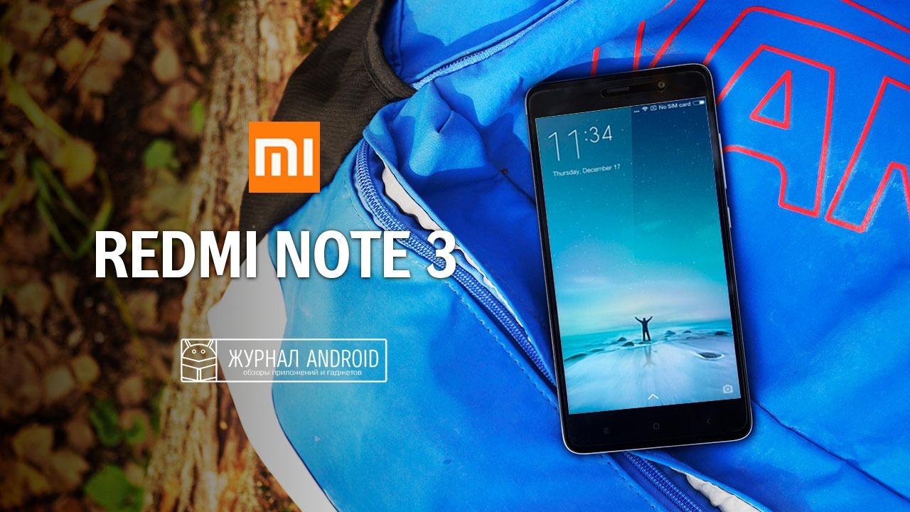Xiaomi Redmi Note 3 Pro Prime (SE)