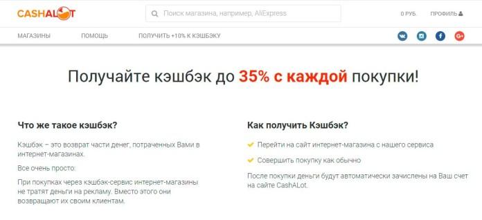 Сashalot.io - кэшбэк сервис (2)