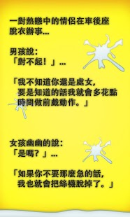 黃色笑話集相似應用下載_豌豆莢