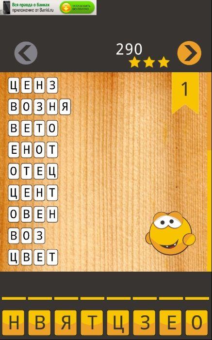скачать игру угадай слово на телефон СофтАрхив