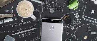 Huawei P9, P9 Lite и P9 Plus