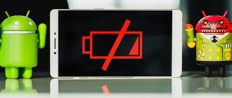 предотвращаем разрядку батареи