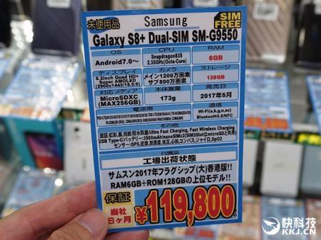 Samsung Galaxy S8 Plus con 6 GB de RAM