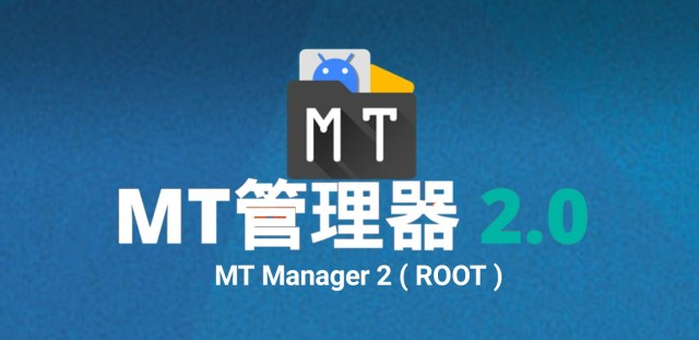 MT Manager 2