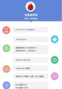 Lenovo K7T Kingdom Leaked In Antutu's Benchmarks